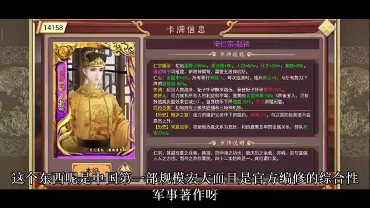 【帝王杂谈25】宋仁宗赵祯:一边编纂兵书,一边战场上惨遭暴打