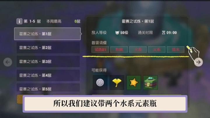 [海岛纪元]先贤试炼 第一层 攻略