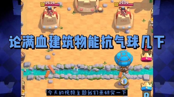 【开心T恤】皇室战争:满状态的建筑物能扛住气球几下攻击