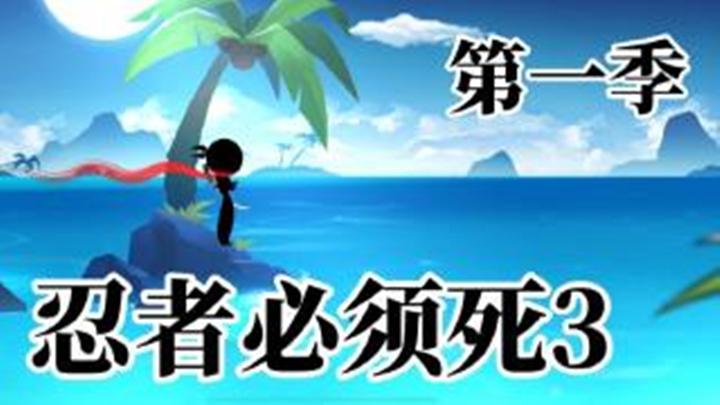 【枫溪】忍者,我来了!《忍者必须死3,第一季》