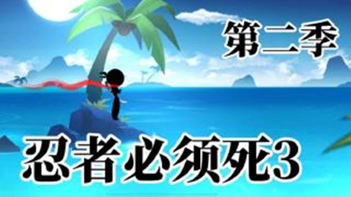 【枫溪】初遇黑龙洞《忍者必须死3 ,第二季》