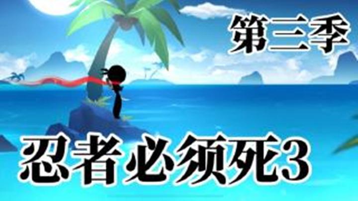 【枫溪】契约黑龙《忍者必须死3,第三季》