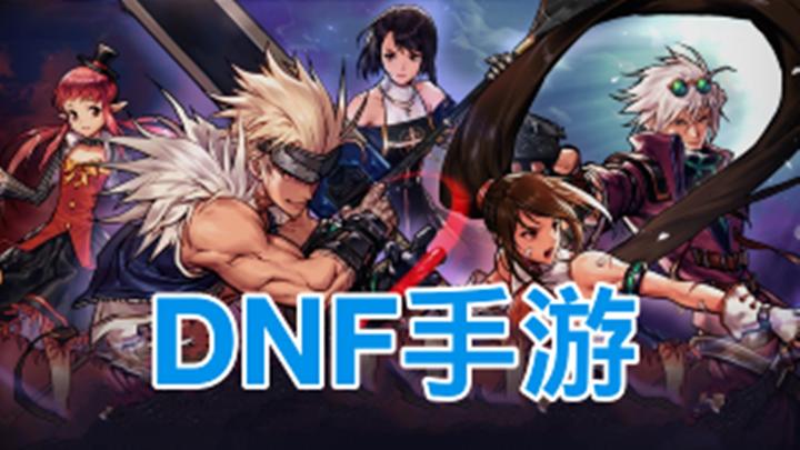 『DNF手游』:正式上线迫在眉睫!新增圣骑士职业!