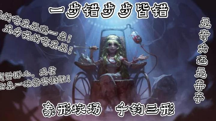 【口又秋心】象形坟场 千钧三形!