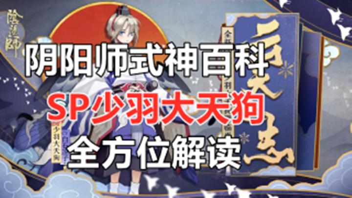 【鱼力舟】阴阳师式神百科,SP少羽大天狗,全方位解读