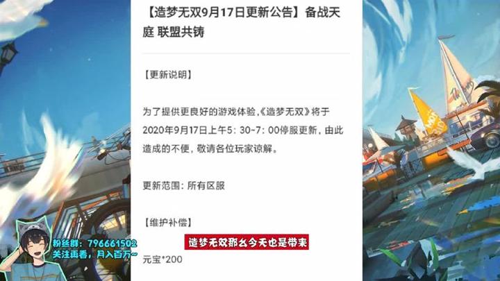 『造梦无双』:版本更新来袭,联盟新增祝福!黄袍丹元数值调整~