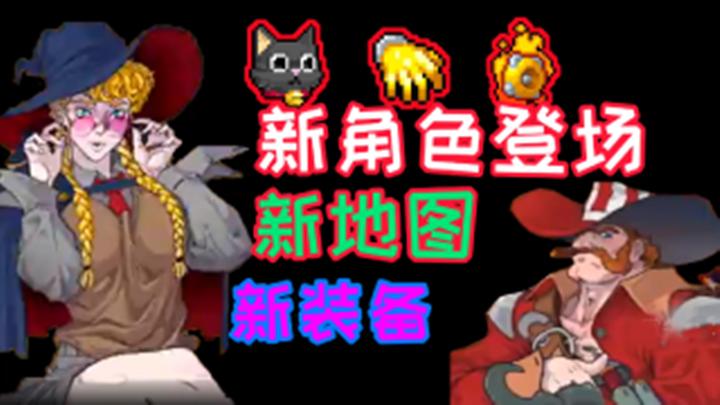 【战魂铭人/预告】新角色女法师&新地图&新装备