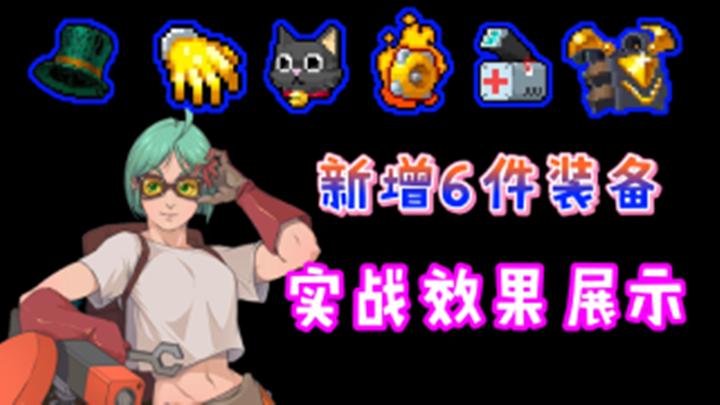 【花藤码】战魂铭人:新增6件装备效果实战展示