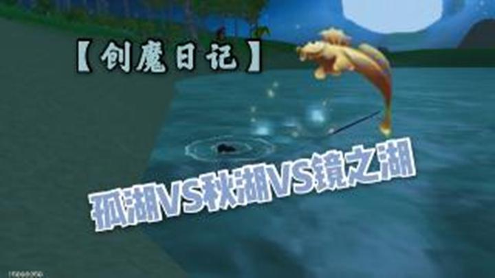 【创魔日记】钓弹涂鱼 秋湖孤湖镜之湖谁才是性价比之王?