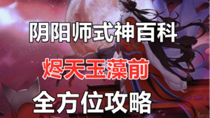 【鱼力舟】阴阳师式神百科,SP烬天玉藻前,全方位攻略