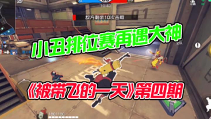 【王牌战士周老师】被带飞4:小丑排位赛,再遇大神带飞!