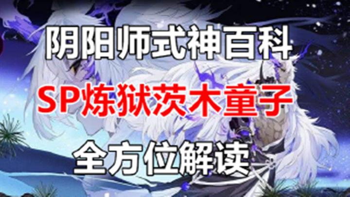【鱼力舟】阴阳师式神百科,SP炼狱茨木童子,全方位解读