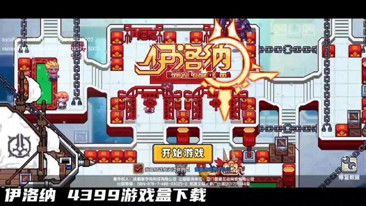 伊洛纳勇者老字幕4