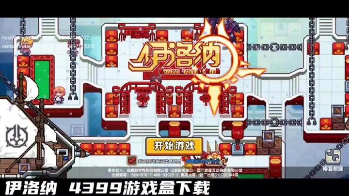 伊洛纳勇者老字幕3