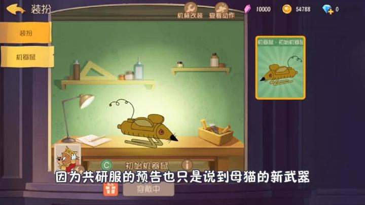 猫和老鼠手游:火箭机械鼠有着专属动作!回收欢乐石,心甘情愿