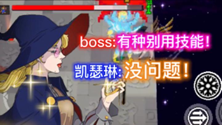 """【战魂铭人】""""金刚芭比""""凯瑟琳不用技能硬扛传说全boss铁拳"""
