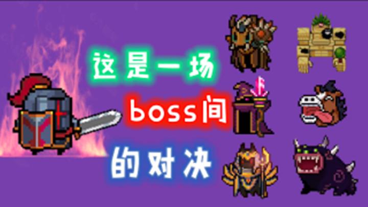 """【元气骑士】变身boss将屠刀伸向""""盟友"""""""