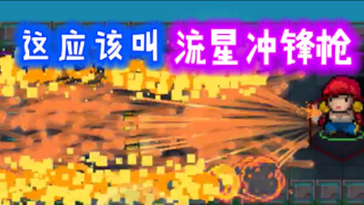 """【元气骑士】恐怖如斯的""""流星冲锋枪"""""""