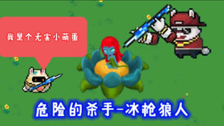 【元气骑士】二技狼人加冰枪=突脸正面直接刚?