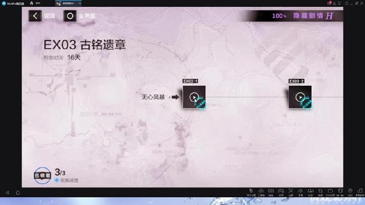 【战双帕弥什】新版本剧情古铭遗章解说(无心风暴篇)