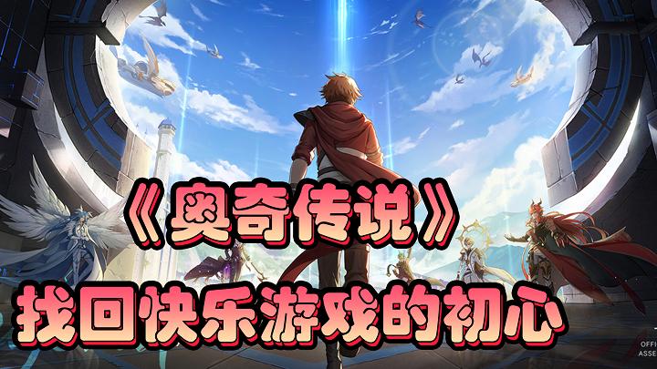 《奥奇传说》12月11日开测,找回快乐游戏的初心!
