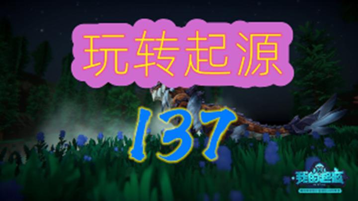 奶妈110版本起源【灵感火花套装】全解析 玩转起源137期