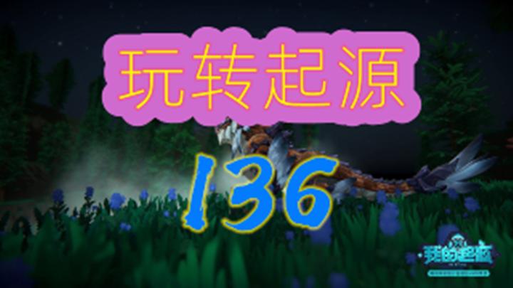 110版本坦克起源【曙光铁翼套装】全解析 玩转起源136期