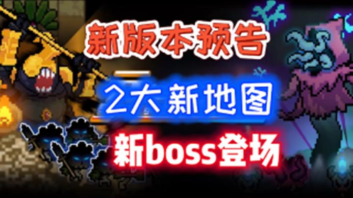【元气骑士/新版本预告】新增两大隐藏关卡-新boss登场