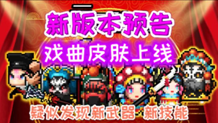 【元气骑士/版本预告】春节戏曲皮肤&疑似新技能&疑似新武器