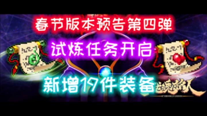 【战魂铭人/春节版本预告】试练任务开启&新增19件装备
