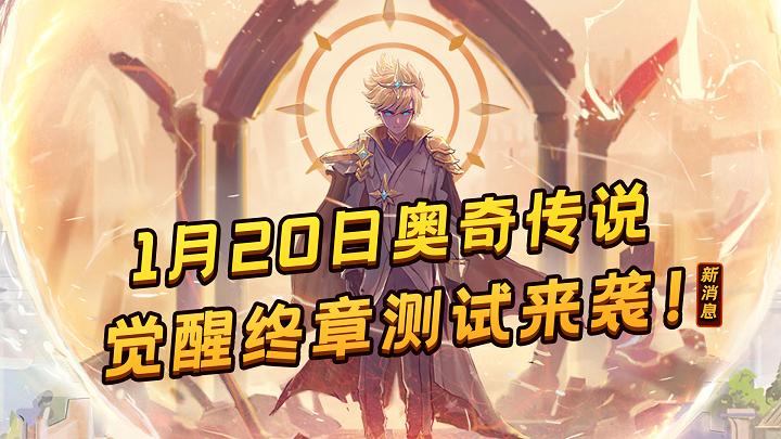 《奥奇传说手游》1月20日开启终章测试!