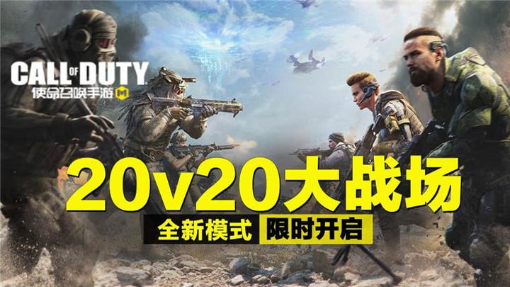 【使命召唤手游】大战场团队竞技模式 20V20团队对抗等你来战!