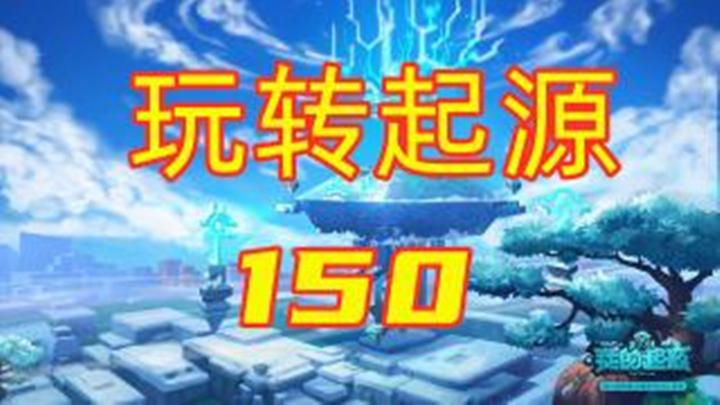坦克在110版本的普通玩法全解析 玩转起源150期