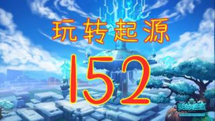 110版本奶妈普通玩法全解析 玩转起源152期