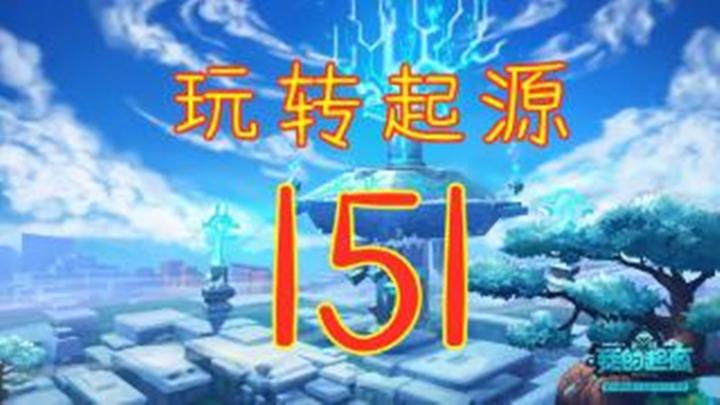 坦克在110版本起源玩法全解析 玩转起源151期