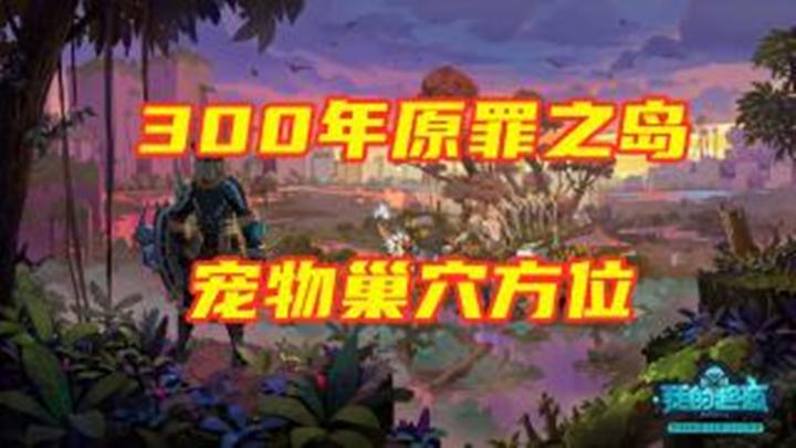 【两分钟小课堂】300年原罪之岛宠物巢穴方位大全