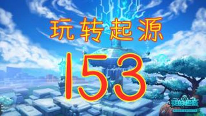 110版本奶妈起源玩法全解析 玩转起源153期