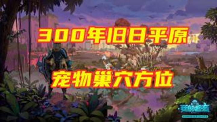 【两分钟小课堂】300年旧日平原宠物巢穴大全