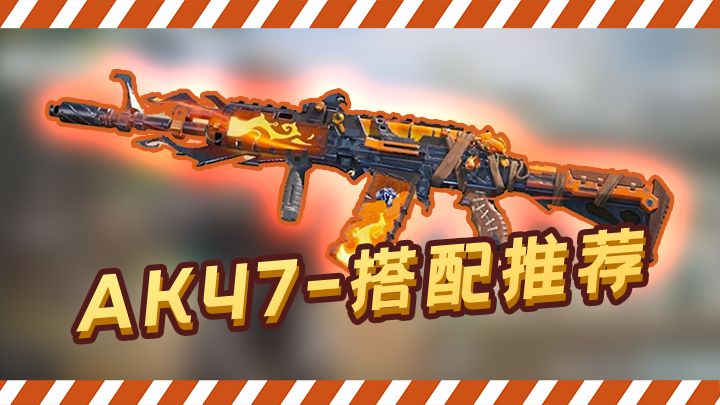 《使命召唤手游》最强AK47搭配推荐
