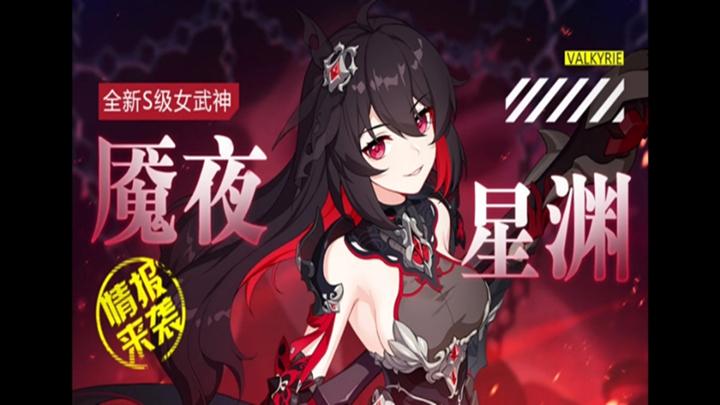 【崩坏3】全新S女武神「魇夜星渊」