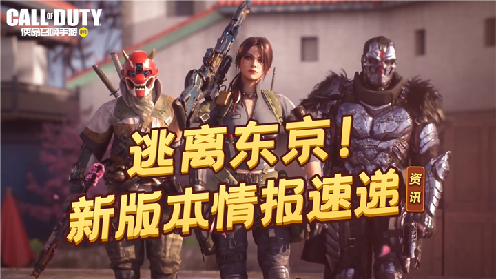 """《使命召唤手游》""""逃离东京""""新版本开启,装甲攻势回归使命战场"""