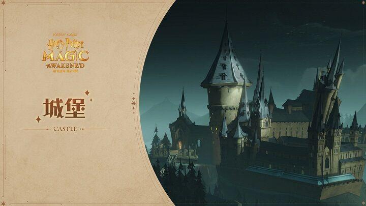 带你走进《哈利波特:魔法觉醒》霍格沃茨城堡!