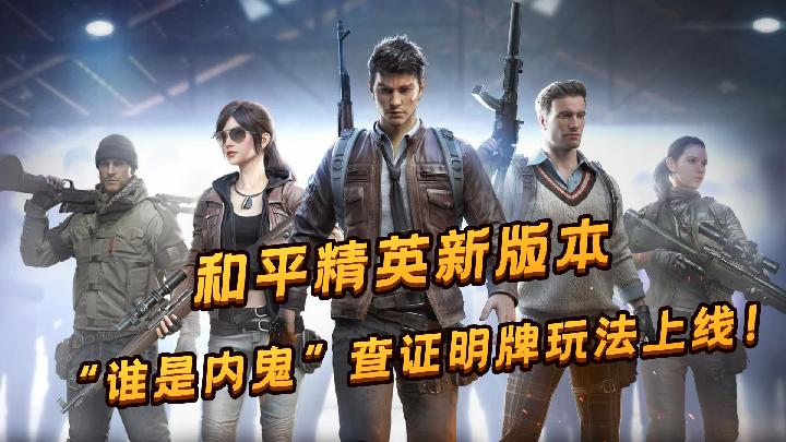《和平精英》重启未来版本上线,全新主题玩法解锁!