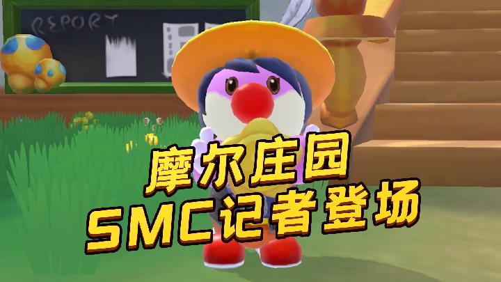 【摩尔新鲜报】SMC新职业记者登场啦!