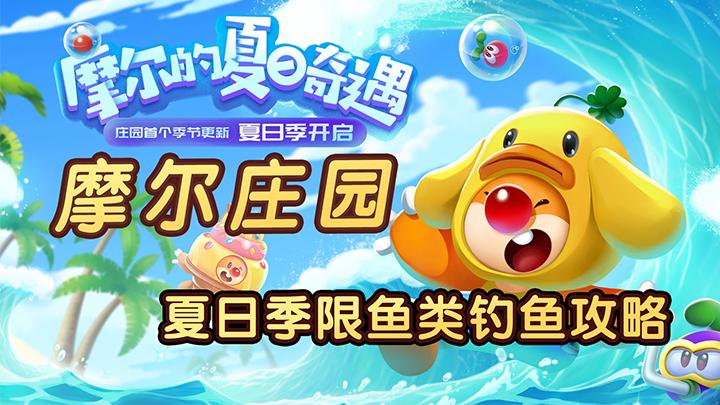 【摩尔新鲜报】夏日季限鱼类钓鱼攻略附上!
