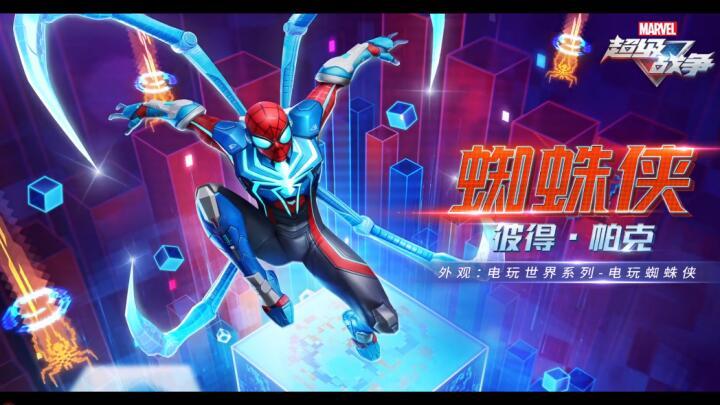 《漫威超级战争》7月15日正式上线!蜘蛛侠新外观抢先预览!