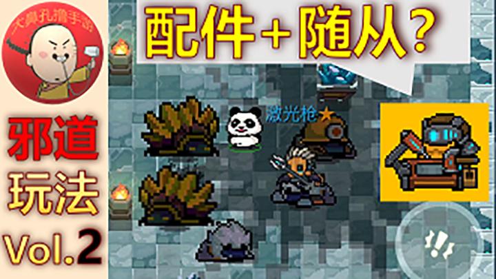 《元气骑士》邪道玩法02 配件随从 可能是最没用的玩法!