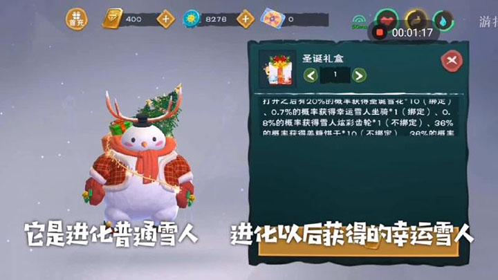 慕容仙羽(雪人坐骑评测展示)