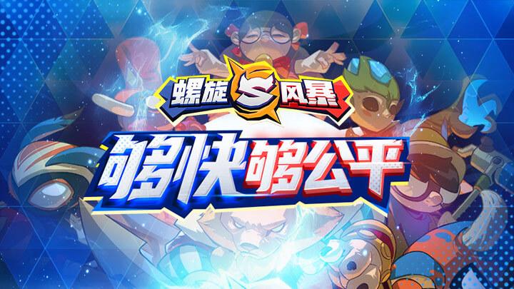[游戏试玩]螺旋风暴:魔幻骑士画质 moba结合卡牌对战,超出你的想象!