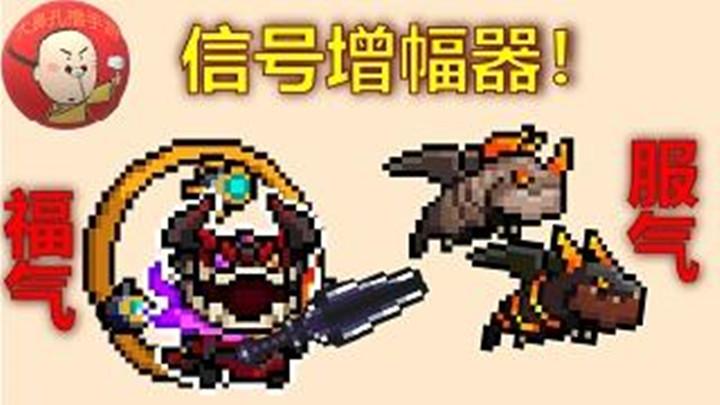 《元气骑士》吊炸天地牢碰上信号增幅器 玩家福气 敌人服气!